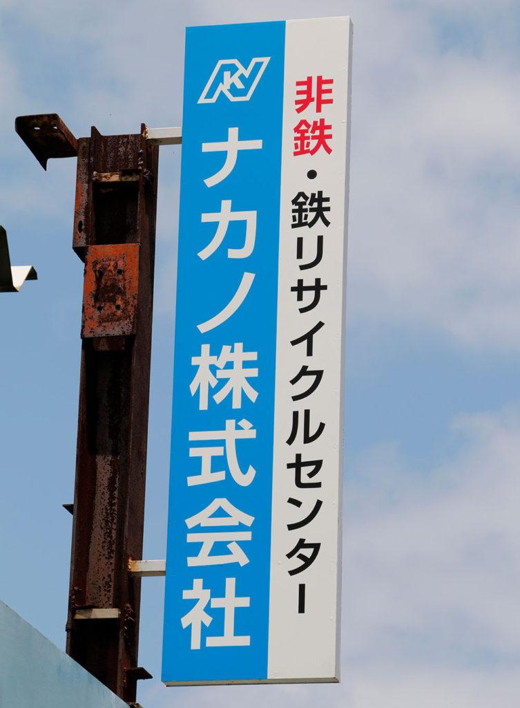 ナカノ株式会社